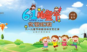 61儿童节校园文艺汇演背景板设计PSD素材