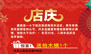 养生馆周年庆活动宣传单设计PSD素材