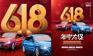618購車促銷海報設計PSD源文件