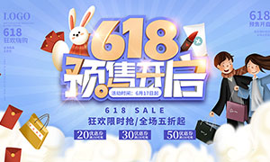 618預售開啟活動海報設計PSD素材