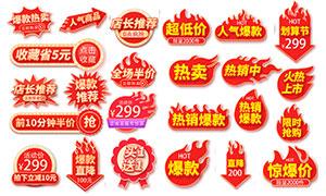 淘寶紅色爆款熱賣熱銷標簽設計矢量素材