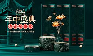 天貓618年中盛典國潮風海報設計PSD素材