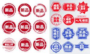 淘宝新品印章标签设计PSD素材