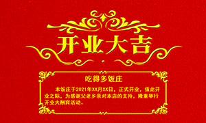 饭店开业大吉活动宣传单设计PSD素材