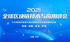 2021科技峰会论坛舞台背景板PSD素材