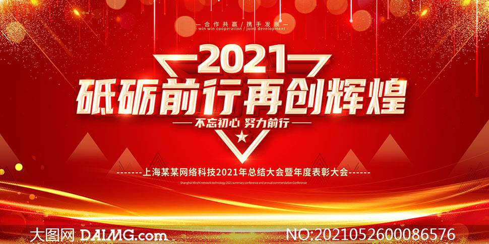2021企業優秀員工表彰大會舞臺背景PSD素材