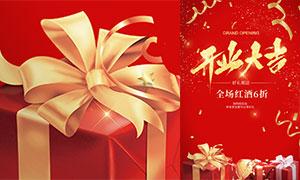 红酒店开业大吉活动宣传单设计PSD素材