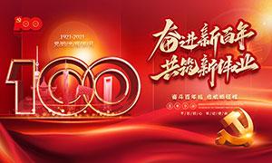 党的百年历程建党节宣传栏设计PSD素材