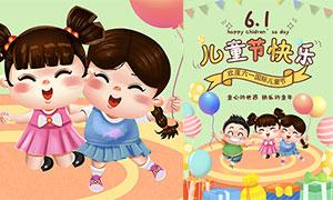 61儿童节快乐主题活动海报设计PSD素材