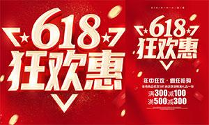 618狂歡惠促銷活動海報設計PSD素材
