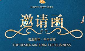 藍色企業年會邀請函設計模板PSD素材