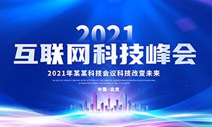 2021年互联网科技峰会背景板设计PSD素材