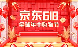 京东618年中购物节红色首页设计模板