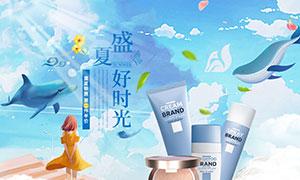 电商护肤品店铺首页设计模板PSD素材