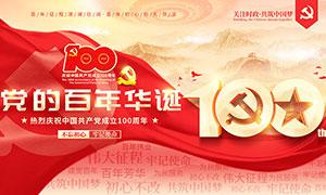 党的百年华诞建党节宣传栏设计PSD素材