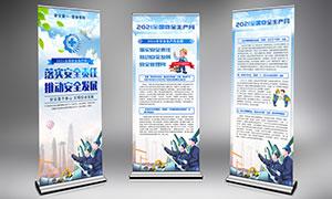 2021全國安全生產月宣傳展架PSD素材