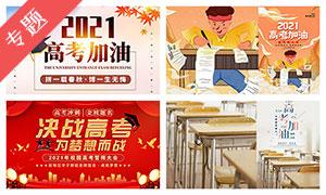高考勵志海報