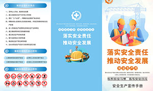 工地安全生產月宣傳折頁設計矢量素材
