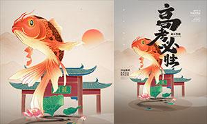 鲤鱼跃龙门高考主题海报设计PSD素材