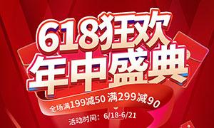 618狂欢年中盛典促销海报PSD素材
