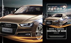 奥迪A4L轿车宣传海报设计PSD素材