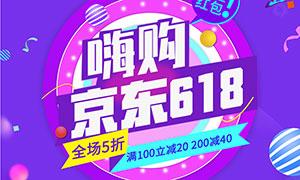 京东618狂欢节活动宣传单设计PSD素材