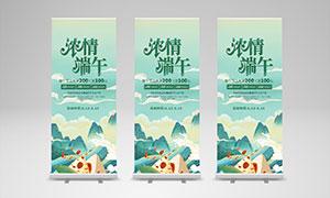 端午节粽子促销易拉宝设计PSD素材