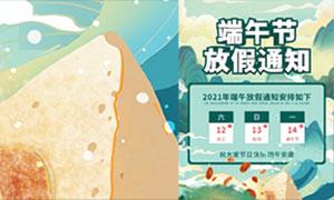 2021端午节放假通知海报设计矢量素材