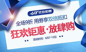 電商平臺618活動促銷海報設計PSD素材