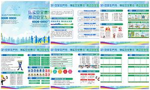 2021安全生產月宣傳教育活動畫冊模板