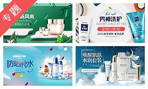 護膚品促銷