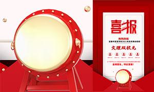 紅色大氣的高考喜報設計模板PSD素材