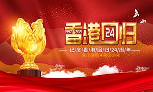 紀念香港回饋24周年海報設計PSD素材
