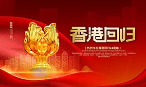 香港回歸24周年宣傳海報設計PSD素材