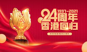 熱烈慶祝香港回歸24周年海報PSD素材