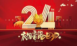 慶祝香港回歸24周年宣傳欄PSD素材