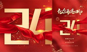 紀念香港回歸24周年海報設計PSD素材