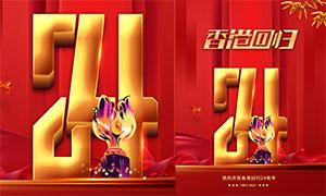 熱烈慶祝香港回饋24周年海報PSD素材