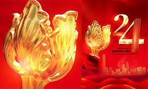 香港回歸24周年宣傳海報PSD素材