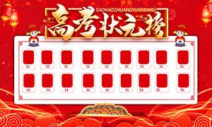 喜慶高考狀元榜榜單設計模板PSD素材