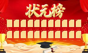 中學高考狀元榜榜單模板PSD素材
