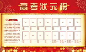 紅色喜慶的狀元榜設計模板PSD素材
