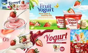 水果酸奶等主題廣告海報設計矢量圖
