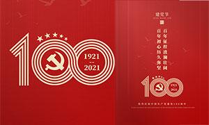 建党100周年创意宣传海报设计PSD素材