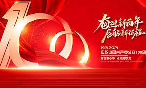 奋进新百年建党节宣传栏设计PSD素材
