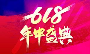 618年中盛典活动宣传单设计PSD素材