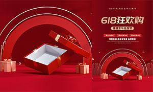 618狂欢购活动宣传单设计PSD素材