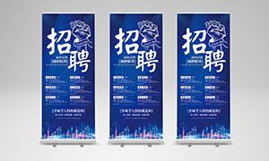 蓝色风格企业招聘展架设计模板PSD素材