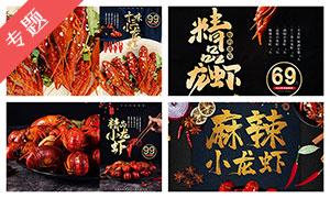小龙虾活动海报