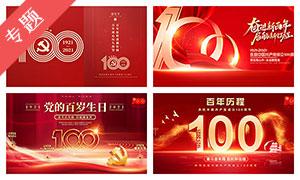建党节100周年